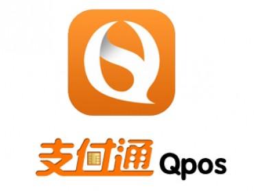 支付通Qpos录单系统支付通签约宝常见问题