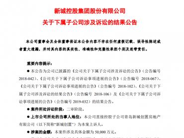 新城控股济南旧改项目纠纷二审驳回上诉,5亿违约金未要回