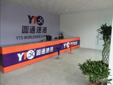 上海网信办约谈圆通速递:要求信息对称、及时公开、正面应对
