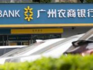 广州农商行补血:拟定增13.4亿股内资股及3.05亿H股