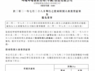 呷哺呷哺宫斗落幕?前总裁赵怡被罢免执行董事职务