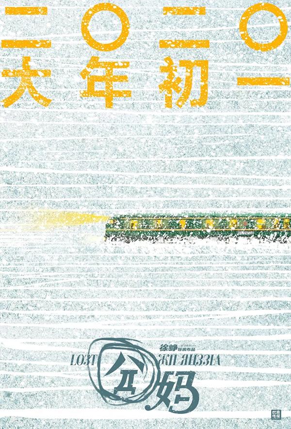 《囧妈》开机:徐峥身兼导演编剧演员监制四职酬劳8700万