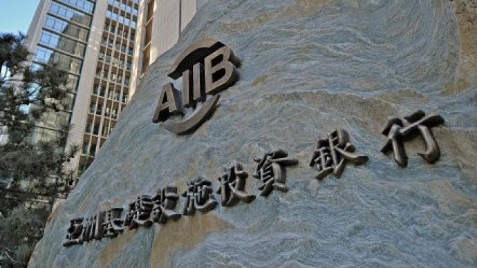 亚投行批准首个越南项目,向一家商业银行提供1亿美元贷款