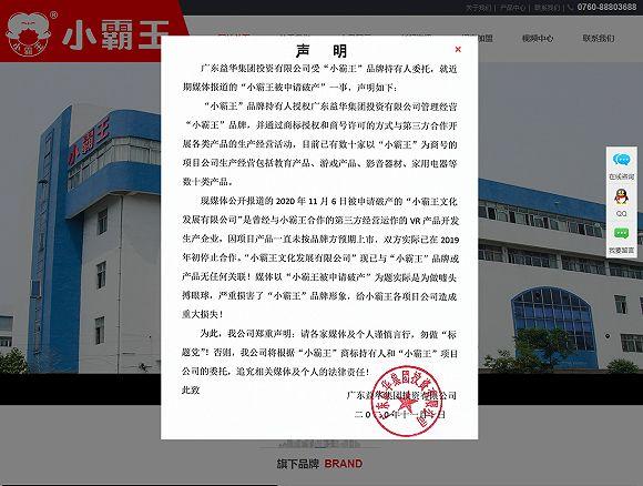 """小霸王申请破产?官网:彼""""小霸王""""与本公司无任何关联"""