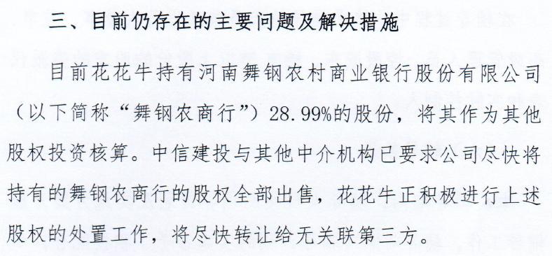 花花牛三次共出让河南舞钢农商行逾22%股权,为上市清障碍